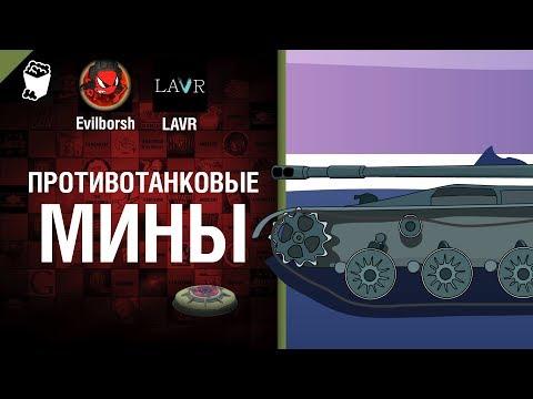 Противотанковые мины - Нескончаемые танковые идеи №21 - LAVR и Evilborsh [World Of Tanks]