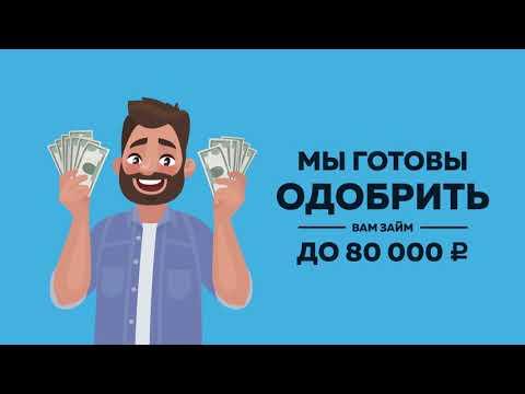 Займы без отказа всем, до 80000 рублей