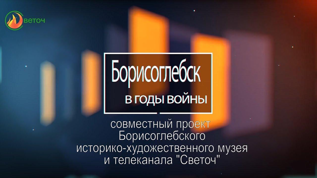 Программа «Борисоглебск в годы войны» часть 1