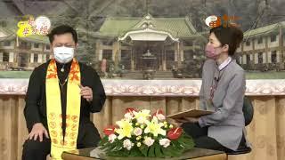 元崑講師【一起學易經10】| WXTV唯心電視