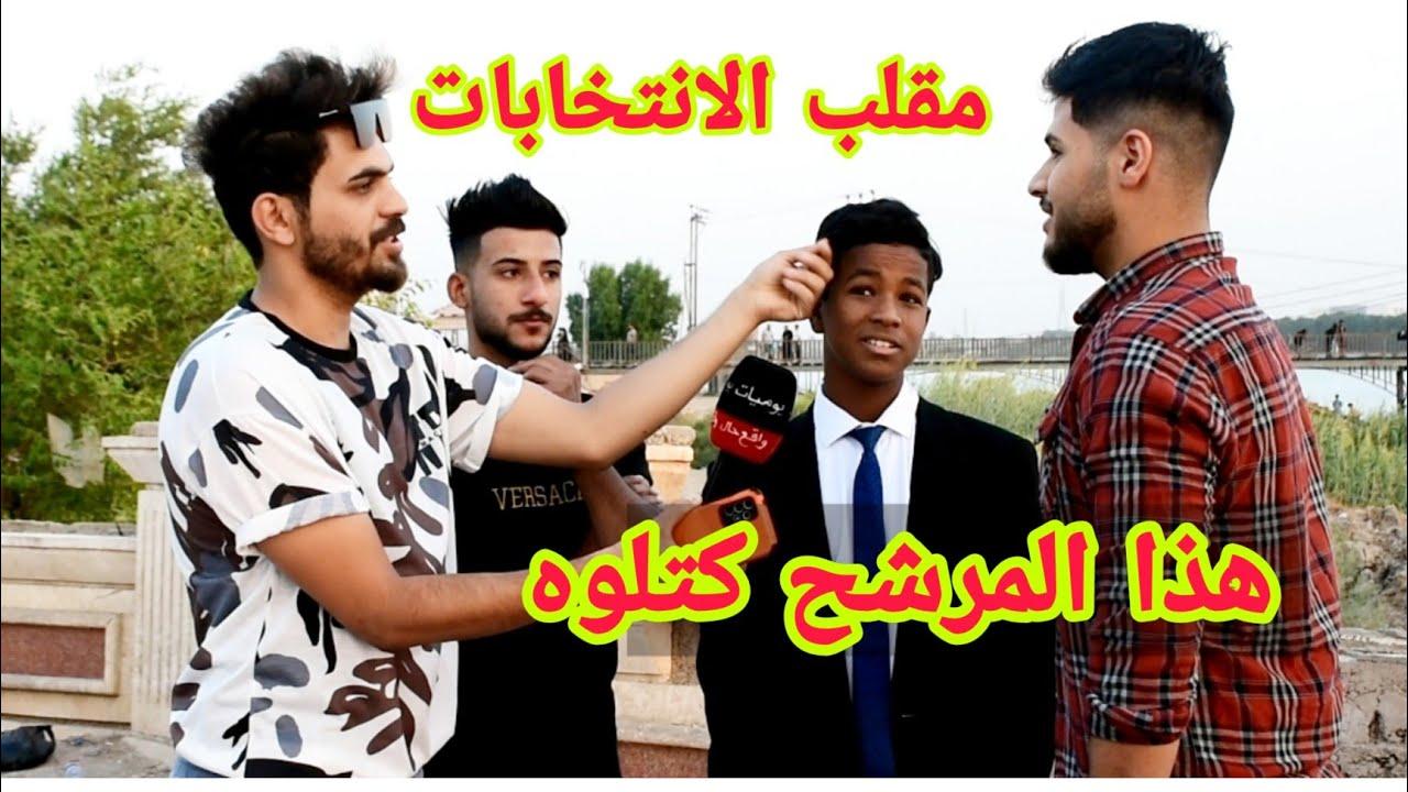 مقلب الانتخابات المرشح في شوارع الناصرية / شوف طلبات الناس