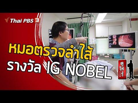 หมอตรวจลำไส้ รางวัล IG NOBEL - วันที่ 09 Jun 2019