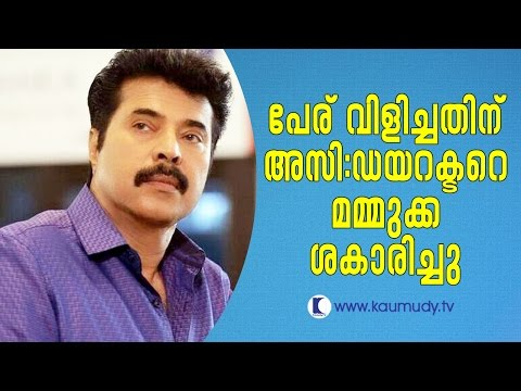 Mammootty gets angry with the Asst.director for calling menaka by name | Kaumudy TV