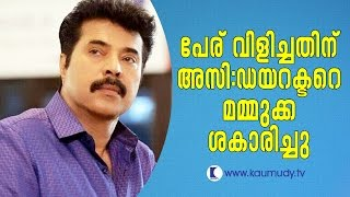 mammootty gets angry with the asstdirector for calling menaka by name kaumudy tv