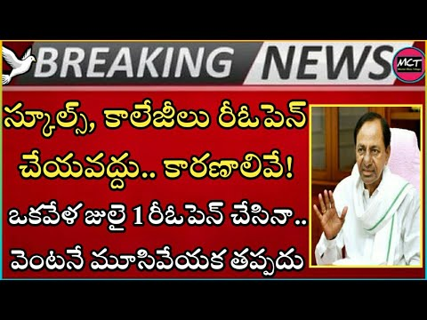 Ts Schools, Colleges Reopen Date 2021 || Ts School Reopening 2021 || Ts College Reopening 2021 ||