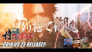 LEZARD『侍アバンギャルド』Music Clip【FULL】
