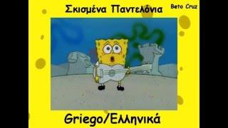 Bob Esponja - Ripped Pants - (Griego) [HD]