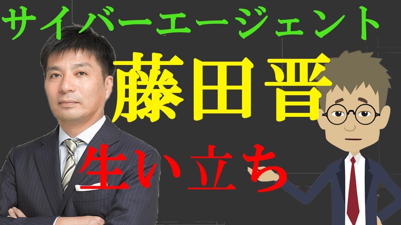 【偉人伝】藤田晋 ウマ娘のサイバーエージェント創始者の生い立ち
