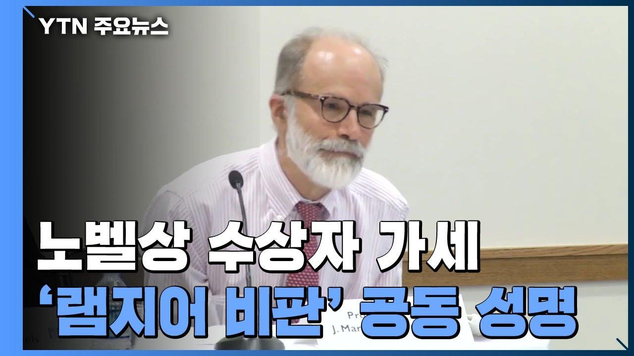 노벨상 수상자 '램지어 비판' 공동 성명...재미 한인, 미쓰비시 불매운동 / YTN