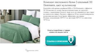 Комплект постельного белья 2-спальный 3D Dominanta, цвет мультиколор(http://www.veshhi.ru/postelnoe_bele/804777.php Порадуйте себя яркими дизайнами КПБ от ТМ Dominanta с эффектом 3D. Полисатин это легкая..., 2016-10-26T18:16:31.000Z)