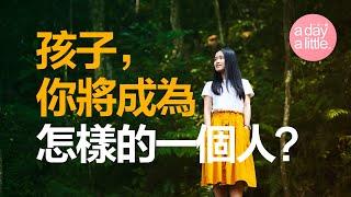 Publication Date: 2020-05-29 | Video Title: 【琪翠老師 001】孩子,你將成為怎樣的一個人?(華德福教育