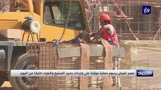 مصر تفرض رسوم حماية مؤقتة على واردات حديد التسليح والبليت (15-4-2019)
