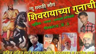 New Marathi Shivaji Shivrayancha Gunachi Ramdas Sonone 2019 L 7359742844