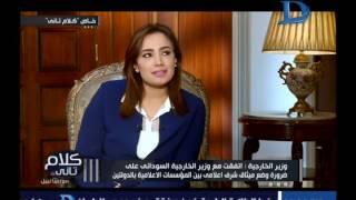 كلام تانى| الحوار الكامل مع وزير الخارجية المصرى سامح شكرى