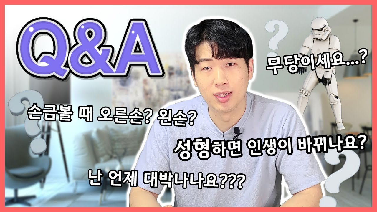 [Q/A] 성형하면 관상이 바뀌나요? 손금은 왼손으로 보나요? 사주 손금 관상 등