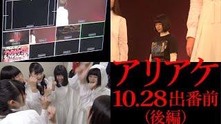 2017年10月28日にディファ有明で行われた「アリアケでバトルネッサンス...