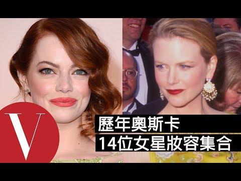 盤點#8:奧斯卡女星妝容及髮型演進   中文字幕   VOGUE
