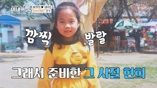 """""""남자 애들이 들끓어가지고~"""" 홍현희 화려(?)했던 과거?!  27회 20181211"""