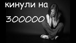 Познакомился в игре с девушкой и кинул её на 300000 рублей