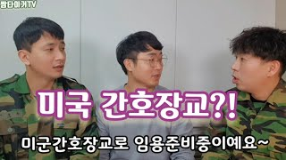 짬타이거TV 외국 간호사장교 지원 한국 의경출신의 군대…