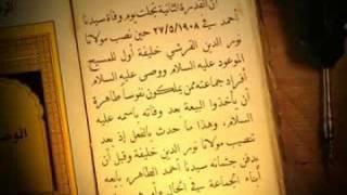من كتب المسيح الموعود عليه السلام - الوصية Ahmadiyya MTA