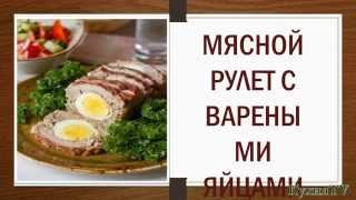 Кулинарные рецепты Основного блюда Мясной рулет с вареными яйцами