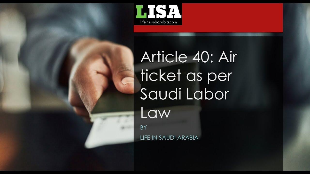 Article 40: Air ticket as per Saudi Labor Law | LISA