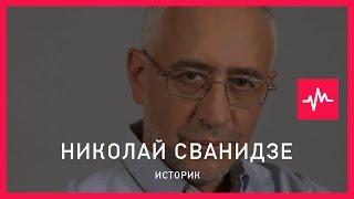 Николай Сванидзе (30.10.2015): Когда начинают шмонать по библиотекам в поисках...