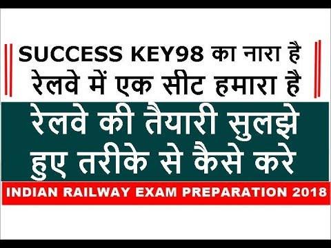 Railway Preparation 2018 in Hindi ||  ALP/ Technician/Group C/Group D