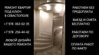 ЛЕСТНИЦА В КВАРТИРЕ ПОД КЛЮЧ В СЕВАСТОПОЛЕ +7 (978) 063-02-35