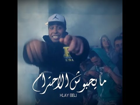 Youtube: Klay Bbj 2016 may7ebouch e7tiram +Parole ما يحبّوش الإحترام  2016