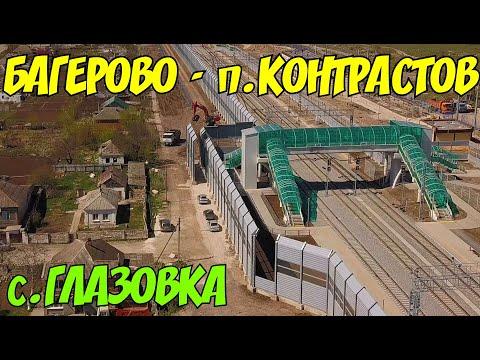 Крымский мост(апрель 2020)На Ж/Д подходах движуха!ОЖИВЛЕНИЕ В РАБОТЕ!село Глазовка-экскурс в прошлое