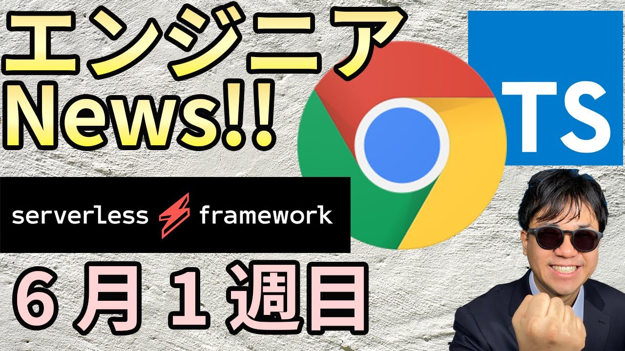 Chrome91リリース!TypeScript 4.3リリース!serverless-nextjsでISR対応!GitHub PR Conversationリリース!【エンジニアニュース】