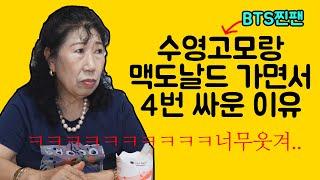 Eng 딸이랑 BTS 얘기 하다가 싸움 Feat.수영고모