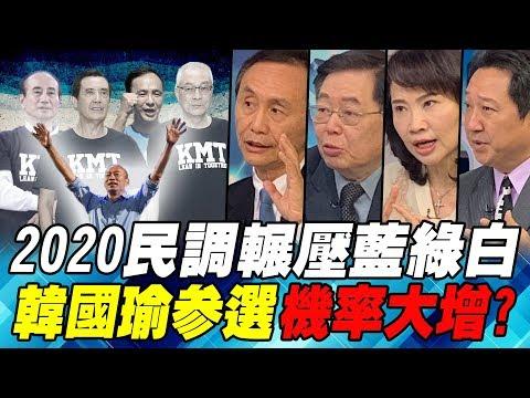 2020民調輾壓藍綠白 韓國瑜參選機率大增?|寰宇全視界20190223