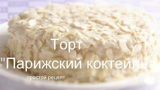 """ТОРТ """"ПАРИЖСКИЙ КОКТЕЙЛЬ"""" МЕДОВЫЙ  Простой рецепт"""