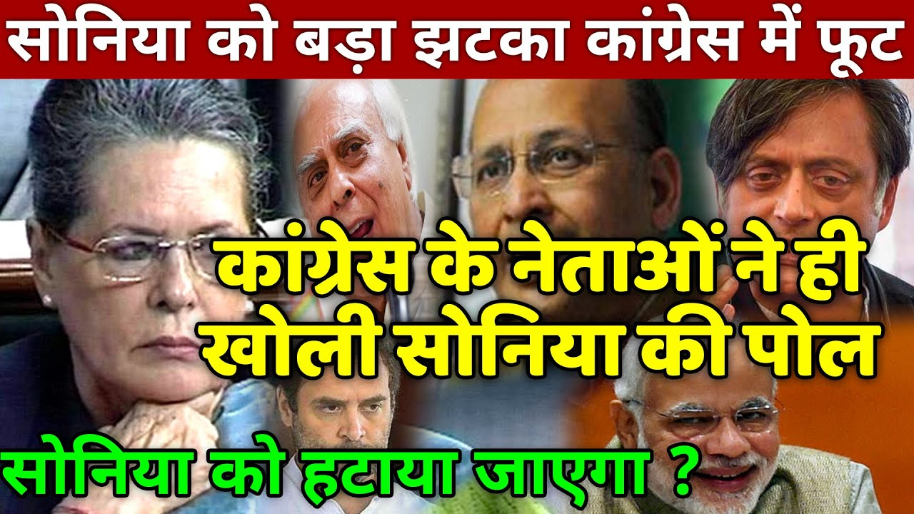 Big Setback For Sonia Gandhi ! Shashi Tharoor Abhishek Manu Singhvi & top leaders want Sonia resign