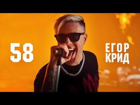 ЕГОР КРИД - 58 (ПРЕМЬЕРА КЛИПА 2020) - Видео онлайн