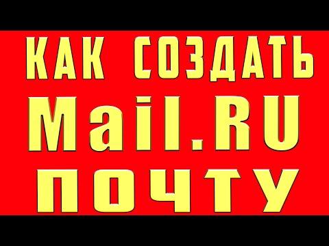 Как Создать Электронную Почту Mail.ru Создать Аккаунт на Майл.ру | Как Создать Почтовый Ящик Mail.ru