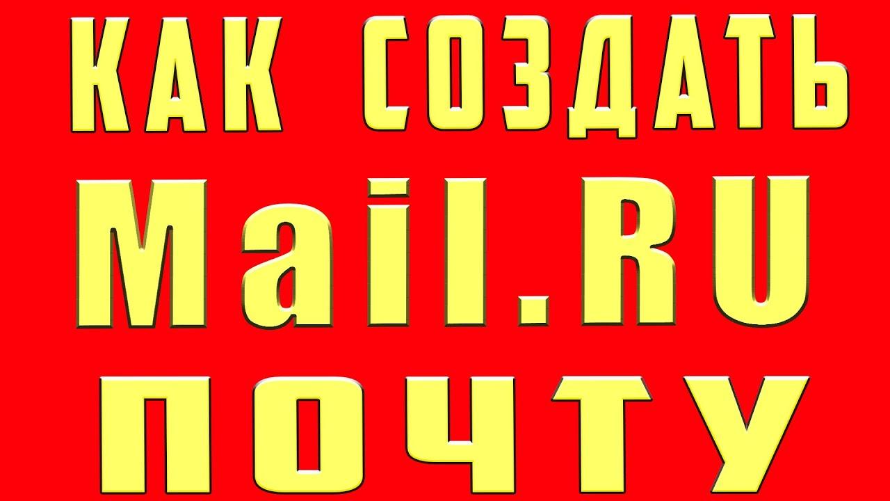 создать электронную почту майл ру бесплатно