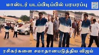 master-shooting-spot-vijay-greets-his-fans-thalapathy-vijay-hindu-tamil-thisai