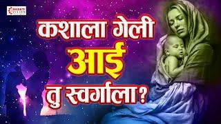 कशाला गेली आई तु स्वर्गाला | काळजाला भिडणारे मराठी गीत | Kashala Geli Aai Tu Swargala