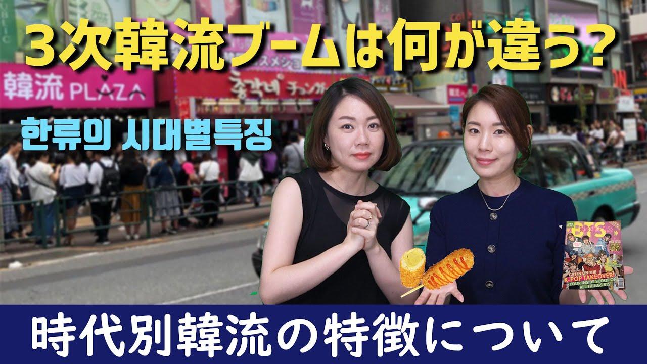 韓国人から見た日本での韓流ブーム_[日本語字幕]