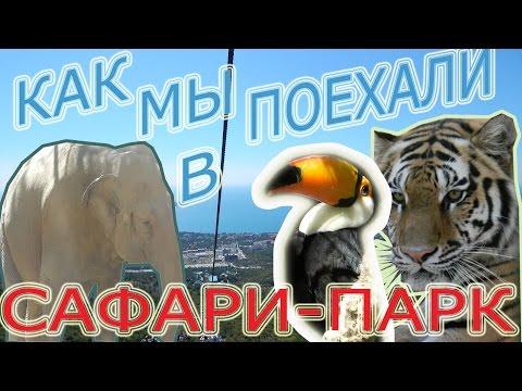 Выпуск 122 Геленджик LIFE Сафари парк Канатная дорога