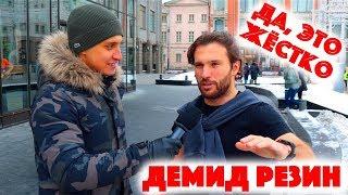 Сколько стоит шмот? Демид Резин! Лук за 1 300 000 рублей! Да это жестко! Москва! Весна! ЦУМ! 8 марта