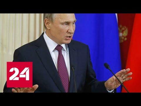 Смотреть Путин ответил на ультиматум США по ДРСМД - Россия 24 онлайн