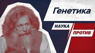 Михаил Гельфанд против мифов о генетике // Наука против