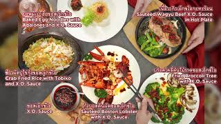 Executive Chinese Chef Dicky's special XO menu @ Sui Sian Chinese Restaurant, The Landmark Bangkok