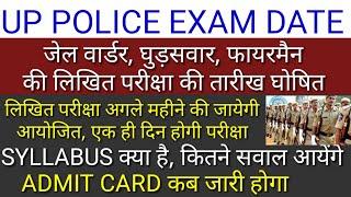 Up jail warder exam date 2019! Up police jail warder exam date! Up police fireman exam date 2019