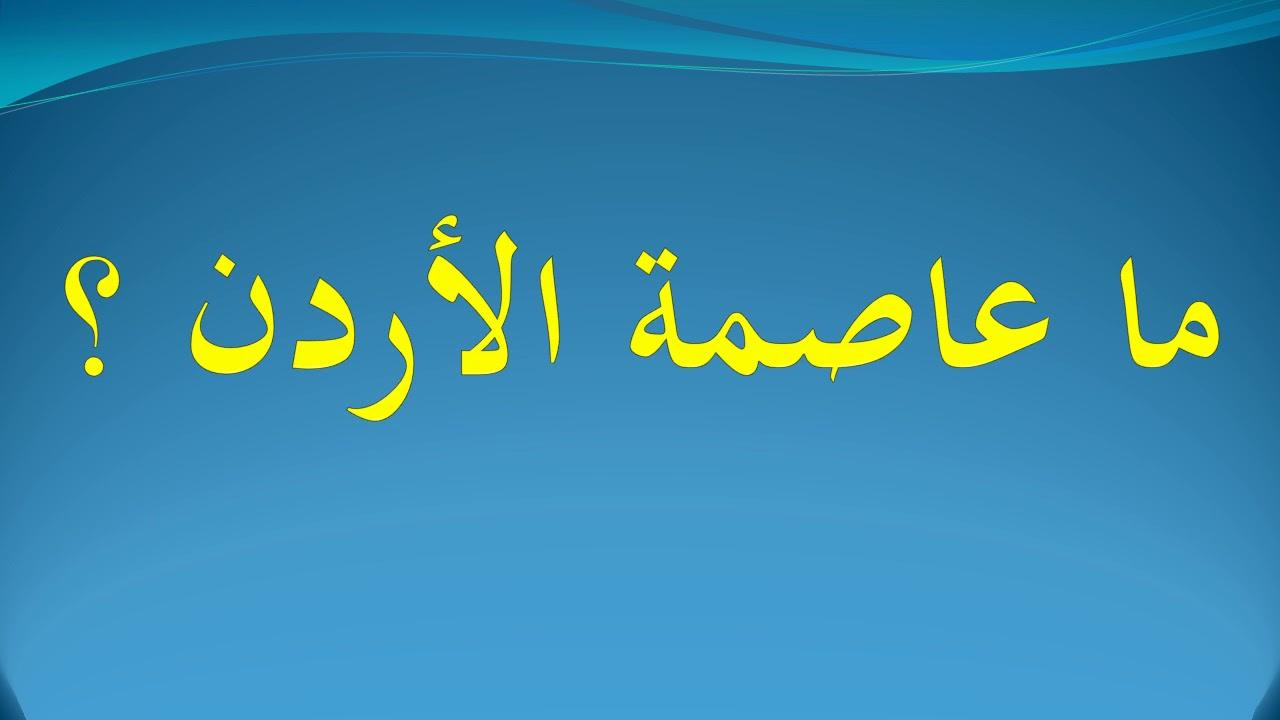 ما عاصمة الأردن Youtube